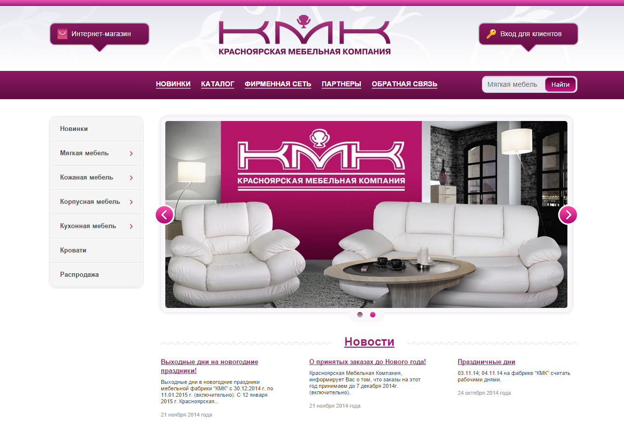 Мебельный Магазин Красноярск Каталог Официальный Сайт