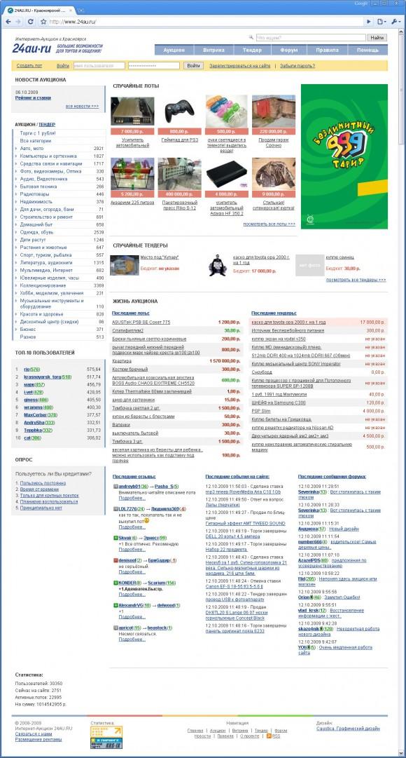 Интернет-аукцион 24au.ru