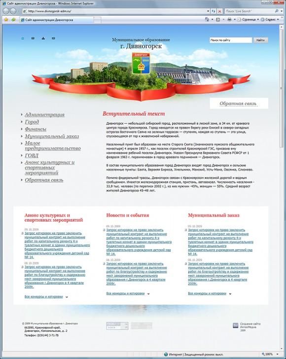 Сайт администрациии города Дивногорск