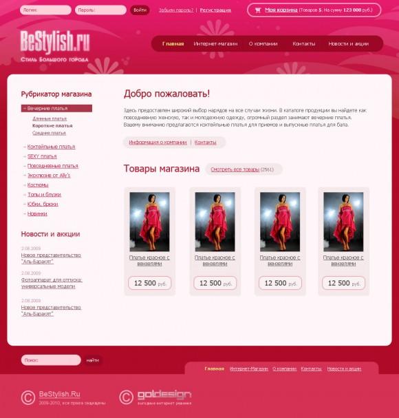 Интернет-магазин BeStylish
