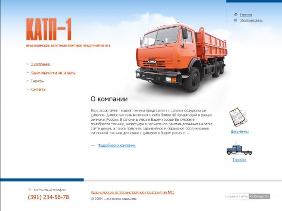 Сайт-визитка КАТП-1