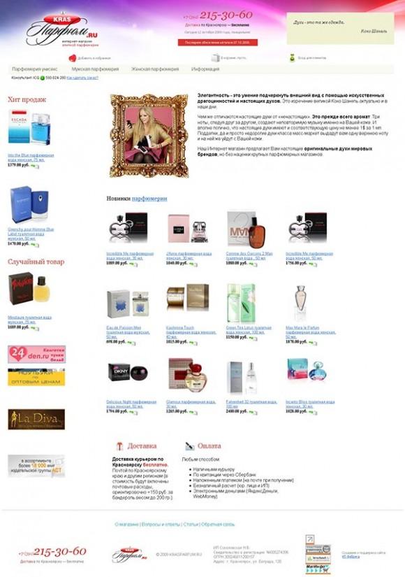 Интернет-магазин элитной парфюмерии