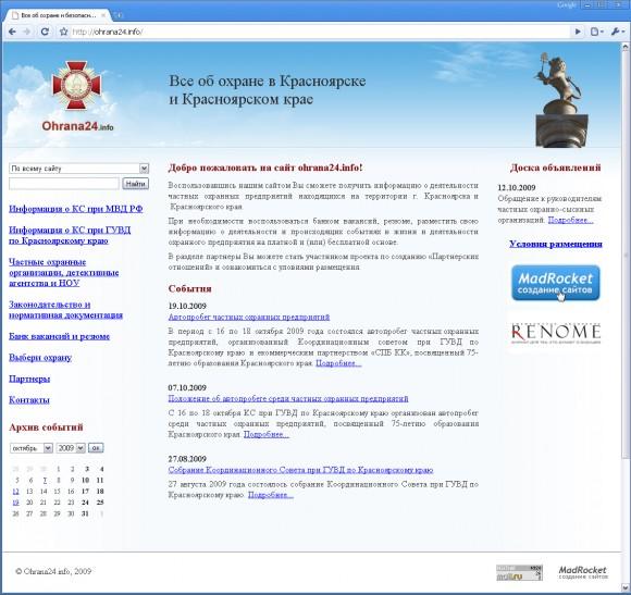 ohrana24.ru - все об охране в Красноярске