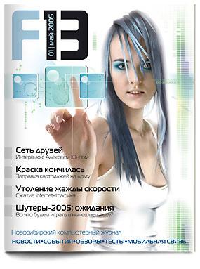 Новосибирский компьютерный журнал «F13»