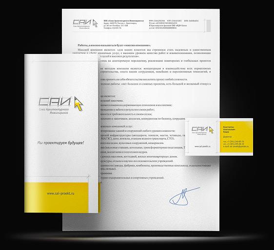 Союз Архитектурного Инжиниринга. Буклет, бланк и визитка в фирменном стиле.