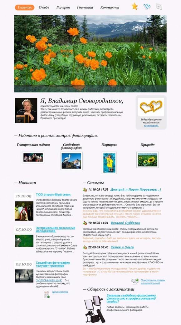Сайт фотографа Владимира Сковородникова