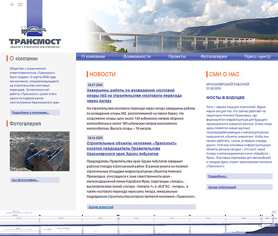 Сайт компании «Трансмост»