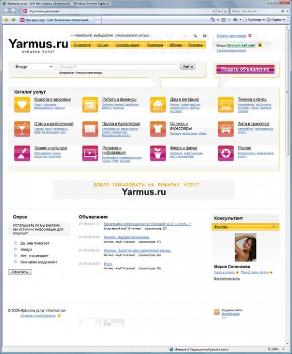 Интекмедиа разработала сайт бесплатных объявлений «Ярмарка услуг»