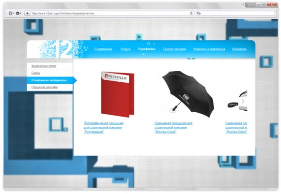 Сайт рекламного агентства «12»