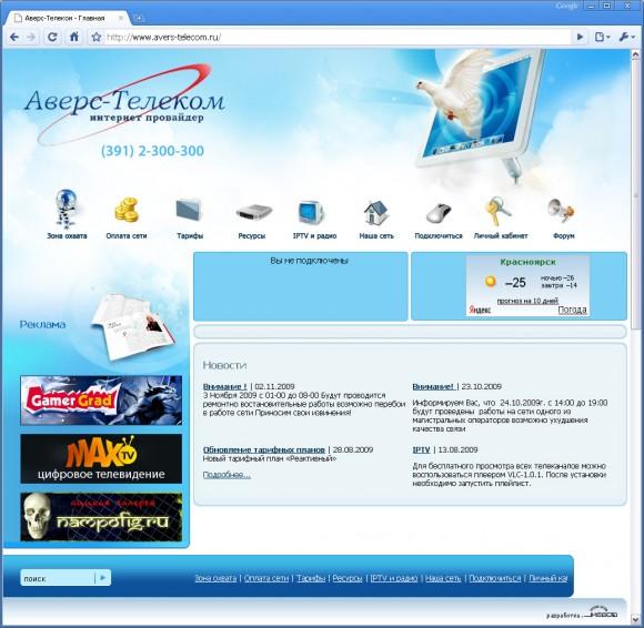 Корпоративный сайт интернет-провайдера «Аверс-Телеком».
