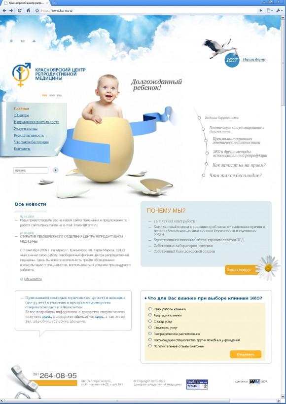 Cайт для Центра репродуктивной медицины от Макссофта