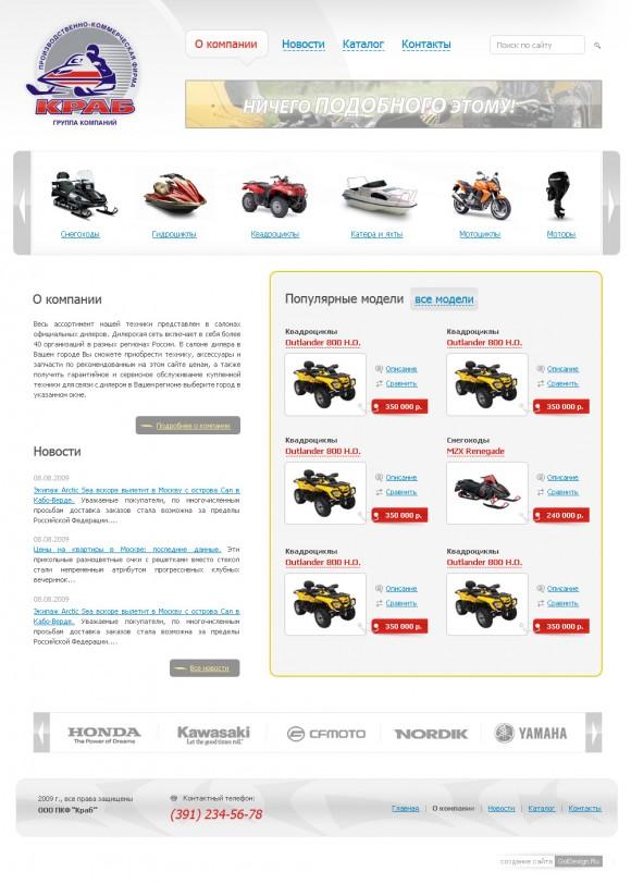 Корпоративный сайт для компании «Краб» от ГолДизайна
