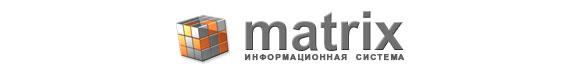 Информационная система «Matrix»