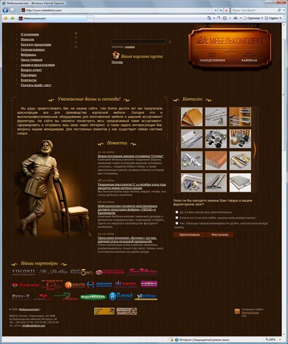 Сайт компании «Мебелькомплект» о ИнтекМедиа
