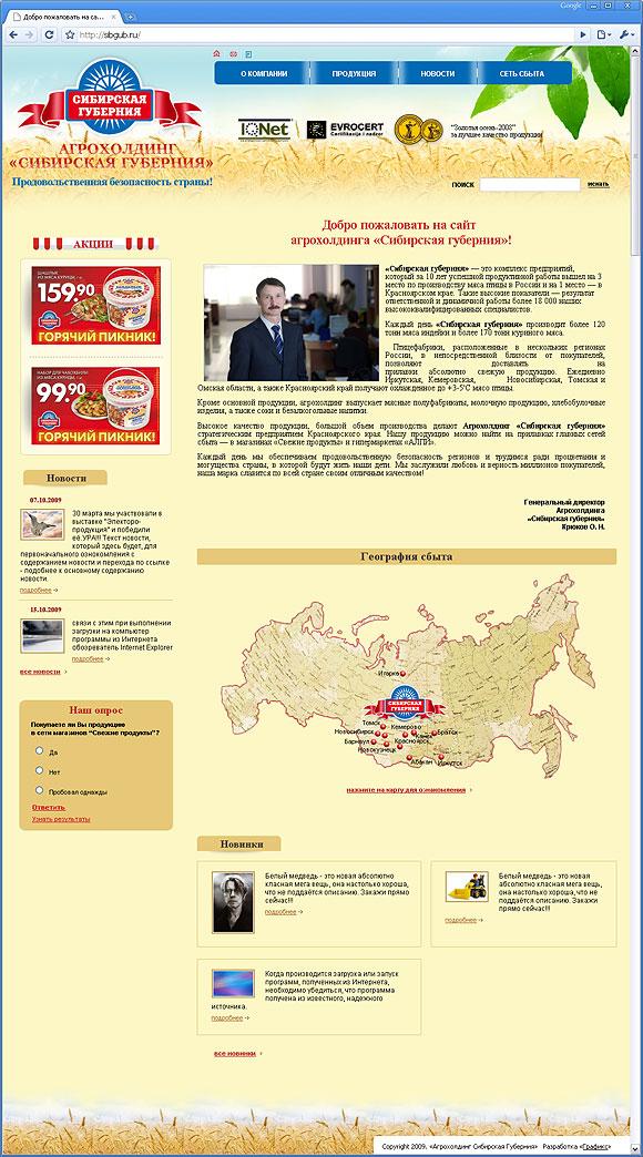 Сайт «Сибирской губернии» от студии «Графикс»
