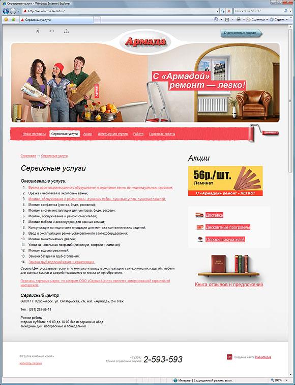 Cайт сети магазинов строительных материалов «Армада»