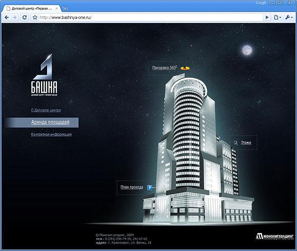 Сайт делового центра «Первая башня» от Красноярск.Биз