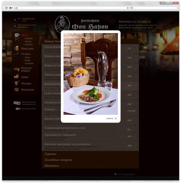 Дизайн сайта ресторана «Фон Барон». Максим Колосов.