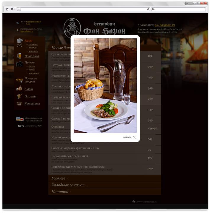Красивый дизайн сайта ресторана