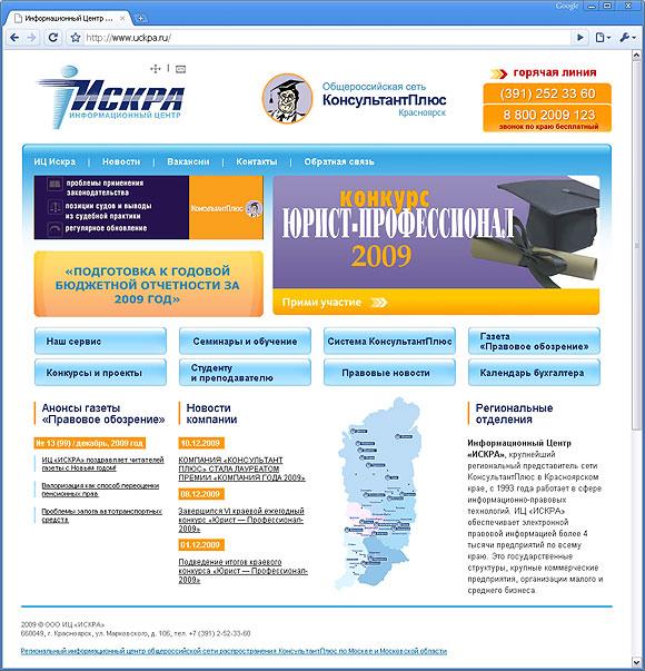 Сайт ИЦ «Искра» от Красноярск.Биз