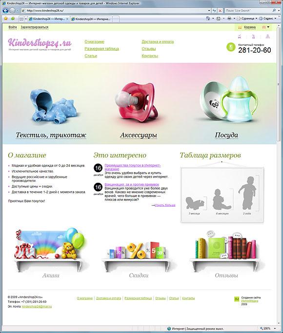 Интернет-магазин детской одежды от ИнтекМедиа