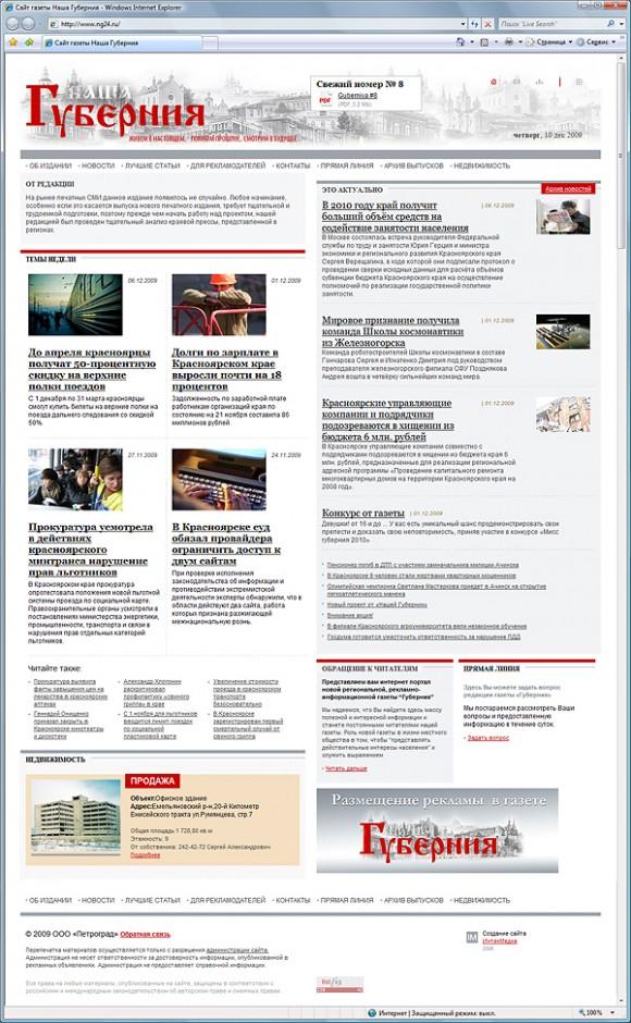 Электронная версия газеты «Губерния» от ИнтекМедиа
