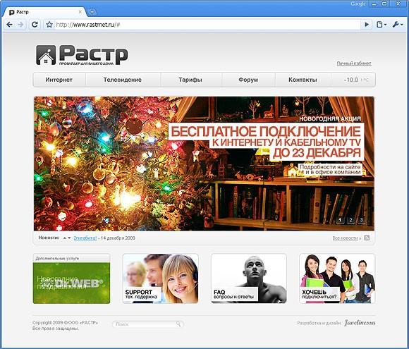 Растр обновил корпоративный сайт