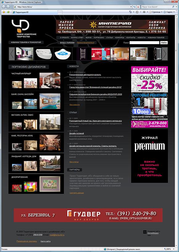 Сайт проекта «4D»