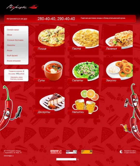 Дубль два: сайт службы доставки пиццерии «Перцы»