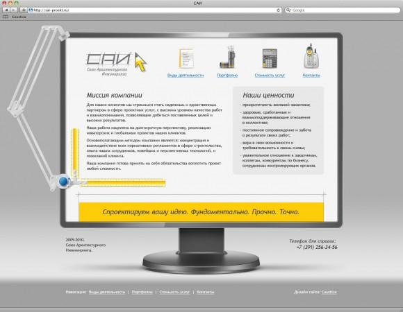 Сайт Союза Архитектурного Инжиниринга от Caustica
