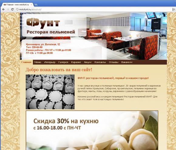 Сайт пельмешкового ресторана фунт от