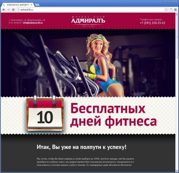 Финтес-клуб «Адмирал» наконец-то открыл нормальный сайт