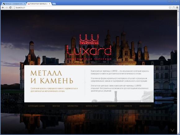 Сайт Luxard от ИнтекМедиа