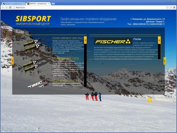 Сайт экипировочного центра SibSport от Омегадизайнеров
