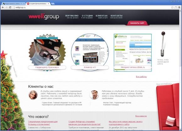 Weltgroup обновили корпоративный сайт