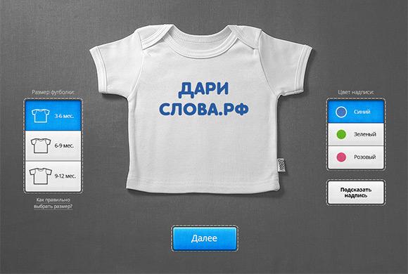 Интернет-магазин детских футболок «Дари слова» от Любителей чипсов и Дегтярёва Стаса