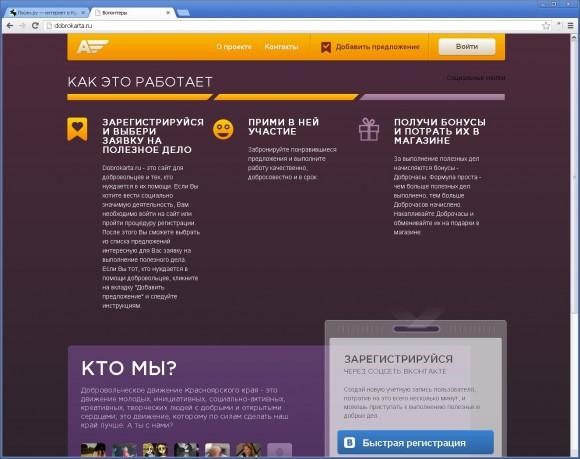 Веб-студия SmartHeart запустила сайт для волонтеров Красноярского края