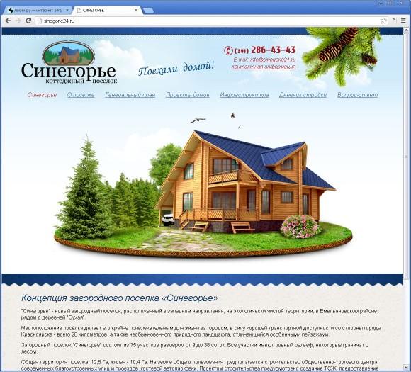 Сайт коттеджного поселка «Синегорье» от студии Анастасии Тулуповой