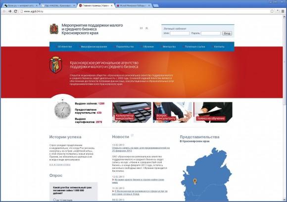 Сайт Красноярского агентства поддержки малого и среднего бизнеса от Самурая Красноярского Интернета