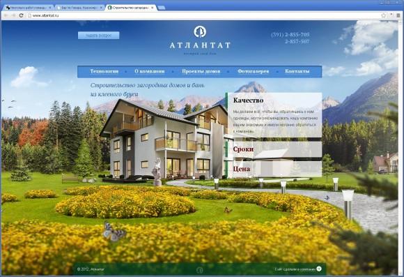 Сайт компании «Атлант» от группы товарищей Плюсадин