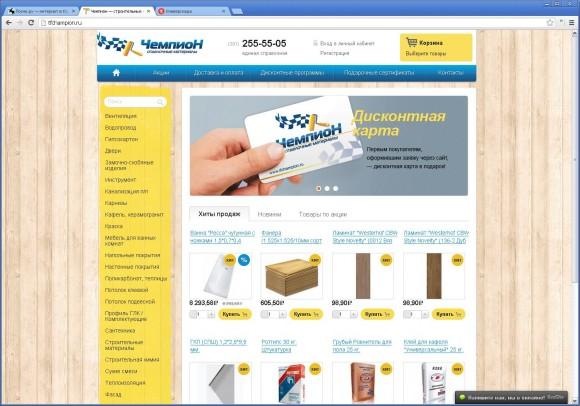 Интернет-магазин строительных и отделочных материалов «Чемпион» от Метадизайнеров