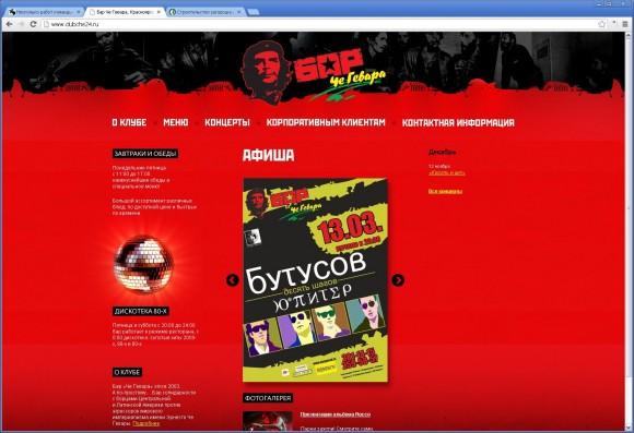 Сайт бара «Че Гевара» от Самурая Красноярского Интернета