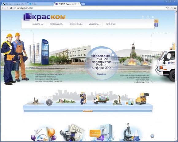 Новый сайт компании «КрасКом» от Неизвестных отцов