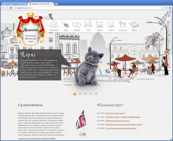 Сайт питомника британских кошек Mauriccio от Color cat