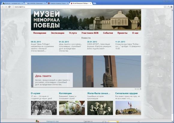 Сайт музея-мемориала Победы от Weltgroup