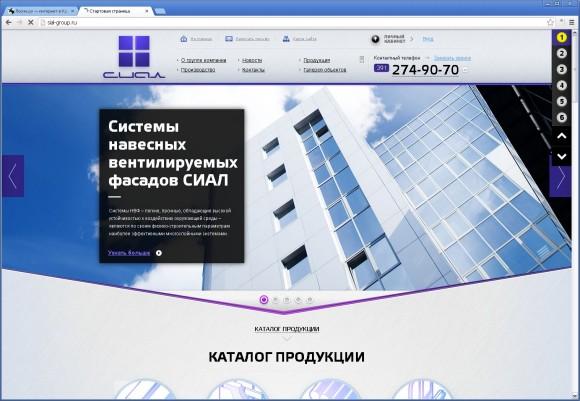 Сайт группы компаний «Сиал»