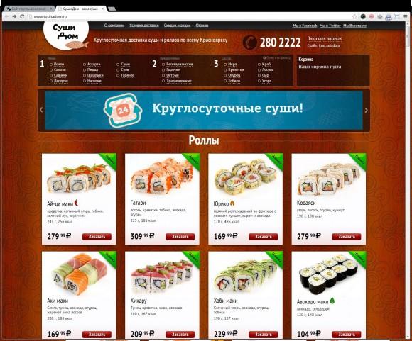 Сайт компании Сушидом.ру