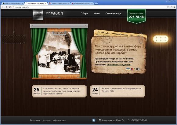 Сайт бара Vagon, предположительно от Мэдрокета