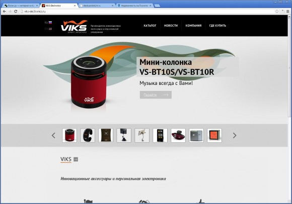 Сайт компании Viks от Бюро ИТ