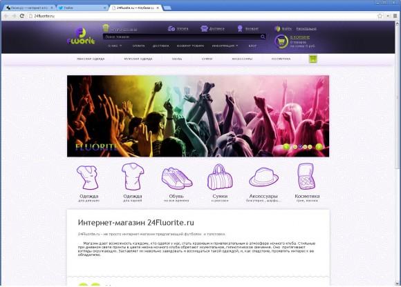 Сайт клубной одежды 24fluorite.ru от Альфатима